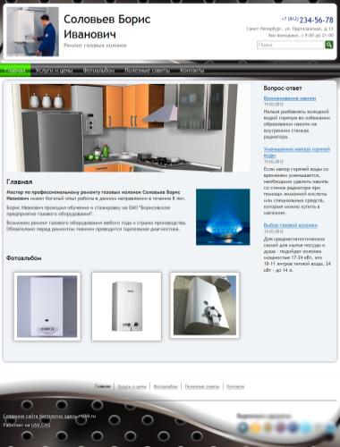 Сайт мастера по ремонту газовых колонок